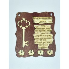 "Благословение ""Ключ"""