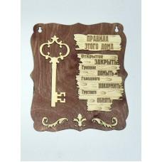 "Планшет правила дома ""Ключ"""