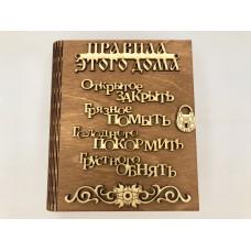 """Ключница книга малая  """"Правила Этого Дома"""""""