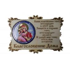 """Икона-магнит """"Владимирская"""""""