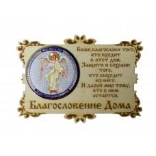 """Икона-магнит """"Ангел хранитель"""""""