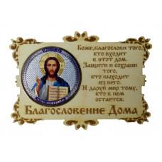 "Икона-магнит ""Господь"""