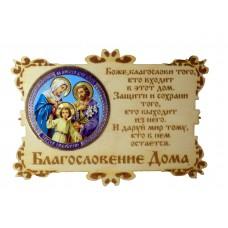 """Икона-магнит """"Семья"""""""